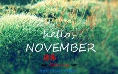 赞美11月的句子